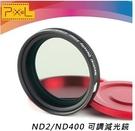 高雄 晶豪泰 品色Pixel ND2-ND400 58mm,無色偏可調濃度濾色片,附金屬保護蓋
