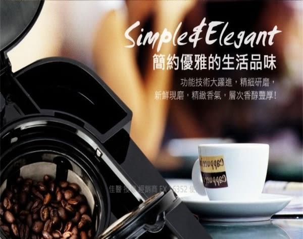 佳醫超淨 全自動研磨咖啡機 AC-1712