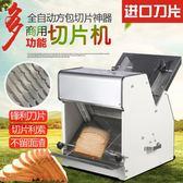 虧本促銷-方包切片機 商用面包切片機 切面包機吐司切片機器wy