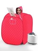 桑拿 汗蒸箱家用單人桑拿排毒浴箱熏蒸袋全身發汗箱蒸汽機汗蒸房家庭用 莎拉嘿幼