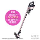 日本代購 空運 2019新款 SHARP 夏普 EC-VR3S 無線 手持 直立 吸塵器 輕量 省力 隙縫吸頭