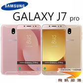 SAMSUNG Galaxy J7 Pro 5.5吋4G+3G雙卡雙待智慧機 - 贈保護貼