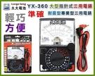 【久大電池】專業級 減震式 大型指針式三用電錶 可測 直流 交流 電池測試 電阻 二極體