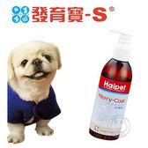 【ZOO寵物樂園】台灣《發育寶-S》犬貓用 美膚樂‧200ml