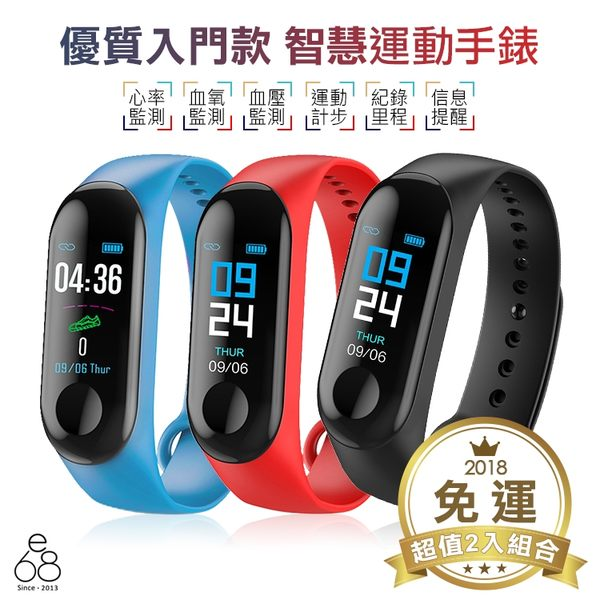 免運兩入! 智慧手環 藍芽 非小米手環3 運動 兒童 拍照訊息 手環 手機 血壓心跳 手錶 智慧手錶