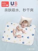 嬰兒隔尿墊透氣防水可洗超大新生兒純棉床單姨媽墊生理期QM『艾麗花園』