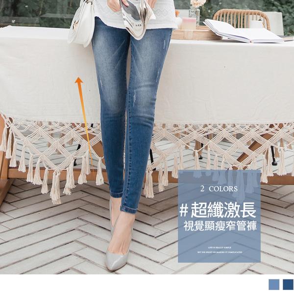 《BA5455-》造型羅紋腰頭修身牛仔窄管褲 OB嚴選