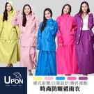 時尚防曬裙雨衣/5色 兩件式雨衣 裙子雨...