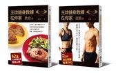 王牌健身教練在你家(飲食篇+運動篇)套組:日本第一健身機構RIZAP的增肌減脂低醣..