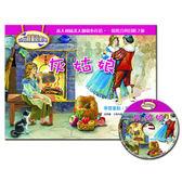 3D立體童話劇場:灰姑娘(1書+1CD)