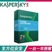 【南紡購物中心】卡巴斯基 Kaspersky 2021 全方位安全軟體(1台裝置/1年授權) 2021 KTS 1D1Y盒裝