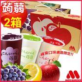 (66折免運) MOS 蒟蒻禮盒 葡萄/檸檬/蘋果/葡萄柚任選(30杯/共2箱)贈薑黃米餅1入