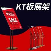 kt板展架立式落地海報架廣告架子支架易拉寶廣告牌展示架定制制作 雙十二8折