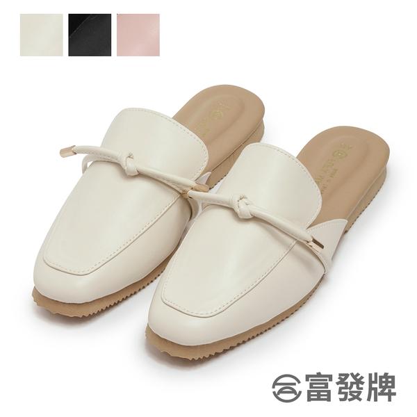 【富發牌】質感小扭結平底穆勒鞋-黑/粉/杏 1PL108
