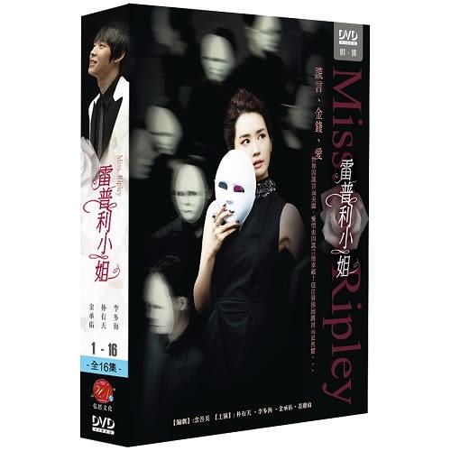 雷普利小姐 DVD 雙語版 ( 李多海/朴有天/金承佑/姜惠貞 )
