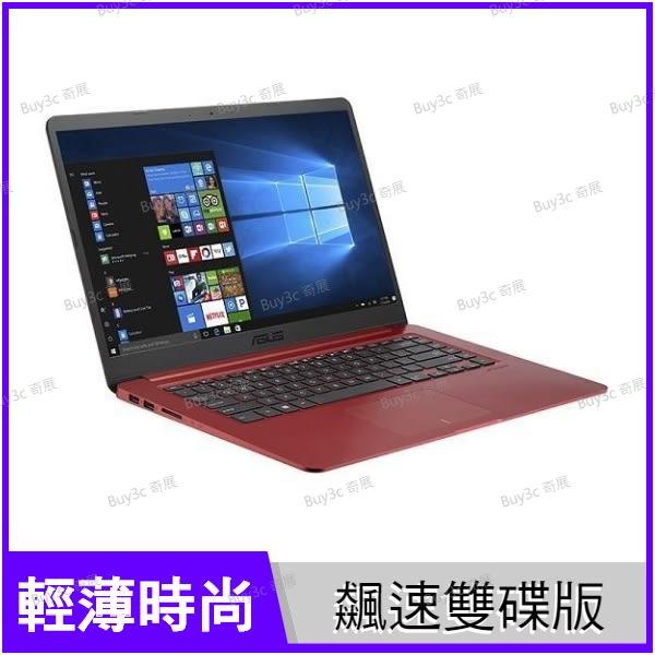 華碩 ASUS Vivobook X510UQ 紅 240G SSD+1TB特仕版【升8G/i5 7200U/15.6吋/940MX/筆電/Win10/Buy3c奇展】X510U 0183F7200U
