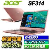 【ACER宏碁】【零利率】【再送好康禮】SF314-54G-52C6 粉 ◢14吋8代極輕薄窄邊框筆電 ◣