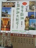 【書寶二手書T1/旅遊_EQS】來去歐洲-逛逛大教堂_周至禹