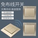 無線遙控開關面板免布線220v智能家用床...