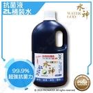 【旺旺】水神抗菌液2L桶裝水/日化桶/99.99%抗菌率/一瓶多效/不含酒精、添加物、防腐劑