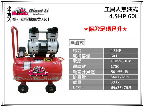 【台北益昌】GIANTLI 小工具人 無油式 4.5HP 60L 110V/60Hz 空壓機 空氣壓縮機 保證足碼足升