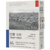 巴黎左岸1940-1950(法國文藝最璀璨的十年)