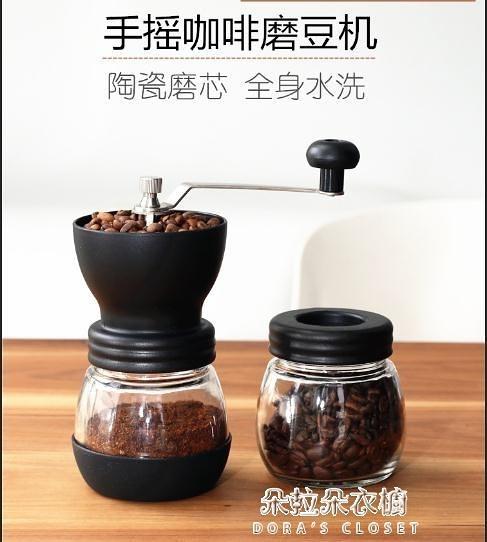 研磨機手動咖啡豆研磨機 手搖磨豆機家用小型水洗陶瓷磨芯手工粉碎器 元旦特惠