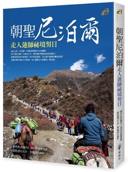 朝聖尼泊爾:走入蓮師祕境努日【城邦讀書花園】