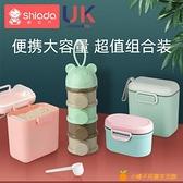 嬰兒奶粉盒分格便攜外出大容量分裝寶寶米粉盒輔食儲存格密封防潮【小橘子】