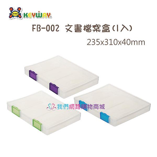 【我們網路購物商城】聯府 FB-002 文書檔案盒 A4文件盒 FB002 資料 分類