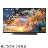 《結帳打9折》TOSHIBA東芝【65U7900VS-D】65吋4K聯網電視福利品(無安裝)