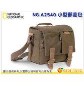 國家地理 National Geographic Africa NG A2540 NGA2540 小型郵差包 肩背包 相機包 攝影包 公司貨