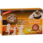 卡薩濾泡式咖啡曼特寧風味9G*10入/盒【愛買】