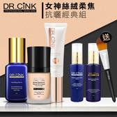 DR.CINK達特聖克 女神絲絨柔焦抗曬經典組【BG Shop】CC霜+防曬+精華液