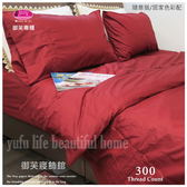 美國棉【薄床包+薄被套】3.5*6.2尺『高貴酒紅』/御芙專櫃/素色混搭魅力˙新主張☆*╮
