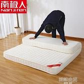 南極人記憶棉床墊1.2米1.5m1.8m床學生雙人榻榻米床褥子海綿墊被【韓語空間】 YTL