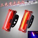 自行車尾燈夜騎警示燈USB充電爆閃騎行燈
