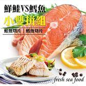 單片54元起【海肉管家-全省免運】雙拼任選組-鮭魚切片+鱈魚切片共2包(每包3片入)