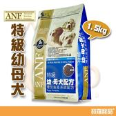 NEW-ANF特級幼母犬1.5kg【寶羅寵品】