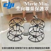 【副廠 全向螺旋槳保護罩】適用 DJI Mavic Mini 空拍 無人機 大疆 飛行 槳葉 機槳 保護器 屮S6