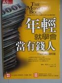 【書寶二手書T9/投資_GPF】年輕就學會當有錢人_蘇絲.歐曼