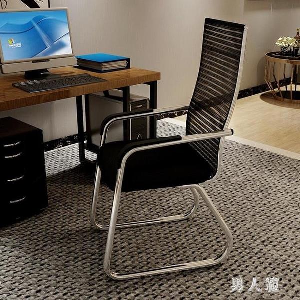 家用電腦椅弓形簡約會議室椅網布職員靠背椅子 QW8802『男人範』