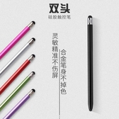 ipad手寫筆觸屏筆