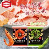 日本 龜田製果 海老米果 70g 鹽燒蝦餅 海老米果片 蝦味米果 碗豆米果 毛豆米果 米果 米餅 餅乾