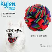 寵物玩具 酷極 寵物玩具狗狗玩具潔齒玩具泰迪金毛玩具耐咬玩具潔齒球 全館免運