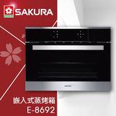【有燈氏】櫻花 崁入式 蒸烤箱 60cm 安裝限北北基【E-8692】