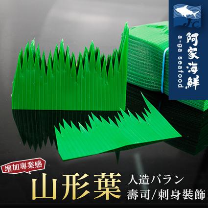 【阿家海鮮】日製山形葉 (1000枚入/盒)