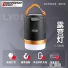 露營燈led可充電式戶外超長續航便攜式野外裝備多功能馬燈帳篷燈 3C優購