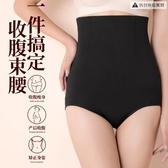 2件裝 高腰提臀收腹內褲女束腰產后塑身塑形【宅貓醬】