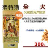 【SofyDOG】LOTUS樂特斯  無穀火雞佐海洋鯡魚 全犬-小顆粒(300克)狗飼料 狗糧